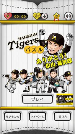 インタラクティブブレインズ、阪神タイガース承認パズルゲーム「HANSHIN Tigersパズル」をリリース1