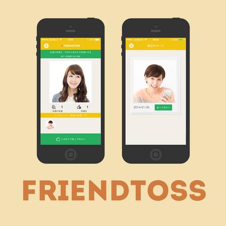レレレ、毎日友達の友達が紹介されるスマホアプリ「FriendToss」をリリース