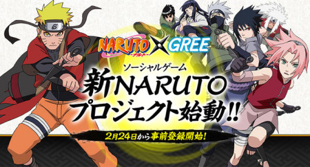 ForGroove、GREEにて今春より人気コミック/アニメ「NARUTO」のソーシャルゲームを提供決定 事前登録受付を開始