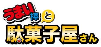 駄菓子の定番「うまい棒」がゲームアプリに! エムジェイガレイジ、iOS向けゲームアプリ「うまい棒と駄菓子屋さん」をリリース1