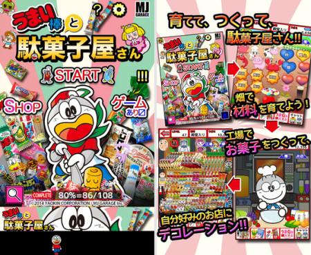 駄菓子の定番「うまい棒」がゲームアプリに! エムジェイガレイジ、iOS向けゲームアプリ「うまい棒と駄菓子屋さん」をリリース2