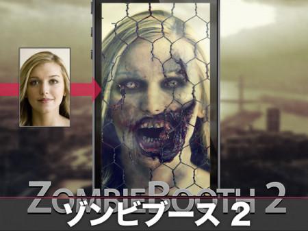 ティフォン、シリーズ累計2500万DL突破のゾンビ変身アプリ「ゾンビブース 2」をauスマートパスでも提供開始1