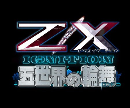 トムス・エンタテインメント、DMMにてアニメ「Z/X IGNITION」のソーシャルゲーム「Z/X IGNITION 五世界の輪舞(ロンド)」を提供開始1