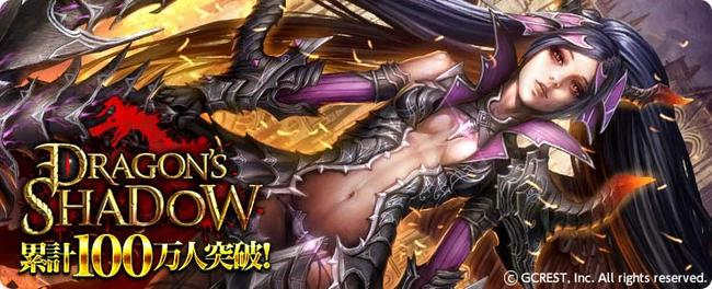 ジークレストのスマホ向けRPG「ドラゴンズシャドウ」シリーズ、通算100万ダウンロードを突破
