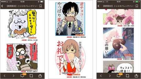NHN PlayArtの電子書籍サービス「comico」のアプリ版、リリースから100日で100万ダウンロードを突破3