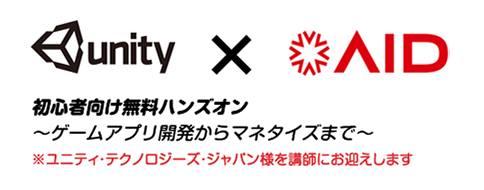 ライヴエイド、Unity Japanを講師に招き初心者向けのUnity無料ハンズオンを開催
