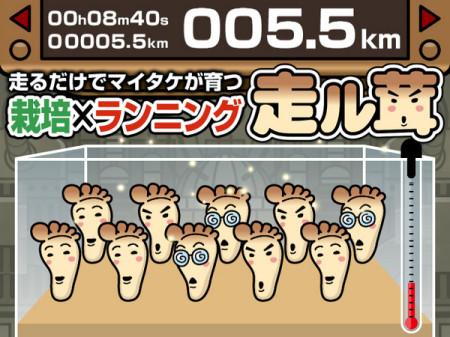 走るだけで茸が発生! クーガクリエイト、ランニングと栽培ゲームの融合アプリ「走ル茸」をリリース1