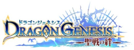 gumiのソーシャルRPG「ドラゴンジェネシス」のiOS版を今春に配信開始 事前登録受付中1