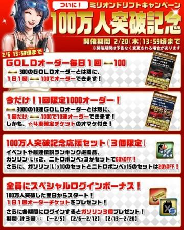 バンダイナムコゲームスのiOS向けカーレースゲーム「ドリフトスピリッツ」、100万ユーザーを突破2