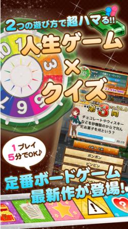 タカラトミーエンタメディア、「人生ゲーム」をモチーフにしたAndroid向けゲーム「クイズde人生ゲーム~怪盗Qの挑戦状~」をリリース3