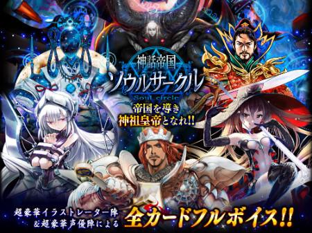gloops、新作ソーシャルゲーム「神話帝国ソウルサークル」のリリースを延期