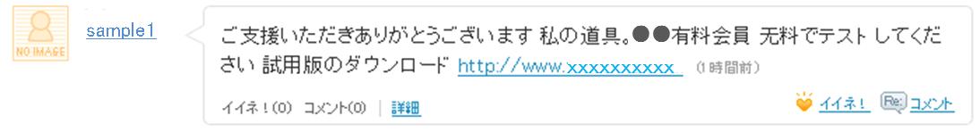 mixiに不正ログイン発生 ユーザーにパスワード変更を呼びかけ1