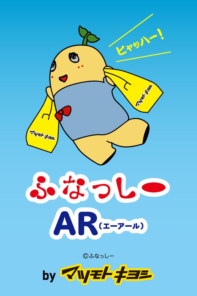 ふなっしーがスマホ向けARアプリ「ふなっしーAR」になったなっしー!1