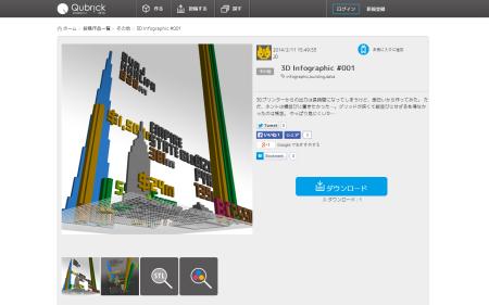 ブラウザだけで3Dプリンタ用データが完成!3Dエディター付きの3Dプリンタ用データ共有サイト 「Qubrick」がオープン3