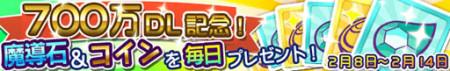 セガネットワークスのスマホ向けパズルRPG「ぷよぷよ!!クエスト」、700万ダウンロードを突破