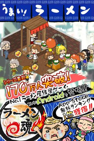 ラーメン店経営シミュレーションゲーム「ラーメン魂」、Android版の事前登録受付を開始1