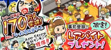 ラーメン店経営シミュレーションゲーム「ラーメン魂」、Android版の事前登録受付を開始2