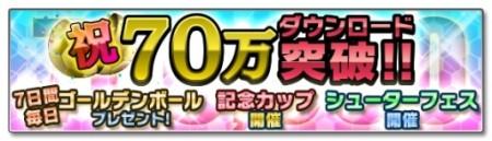 「サカつく」シリーズのスマホアプリ版「サカつくシュート!」、70万ダウンロードを突破