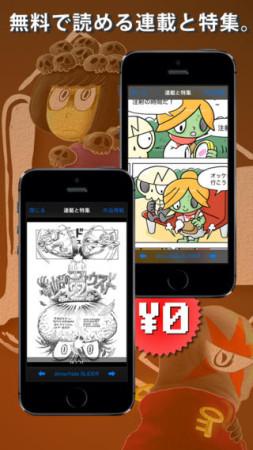 ブルーインザフェイス、電子コミックアプリ「Ladle / レードル - しらない漫画を読むアプリ -」のiOS版をリリース2