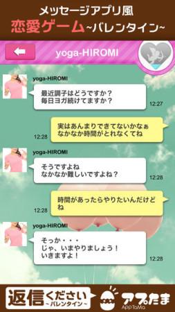 ベーシック、「返信ください」シリーズ最新作の「返信ください〜バレンタイン〜」をリリース2