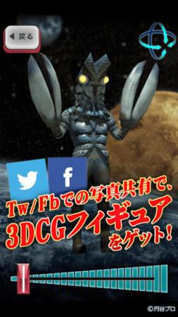 日本各地にウルトラ怪獣が出現! GMO、ARアプリ「カメラ特捜隊 ~ウルトラ怪獣を追え!~」をリリース2