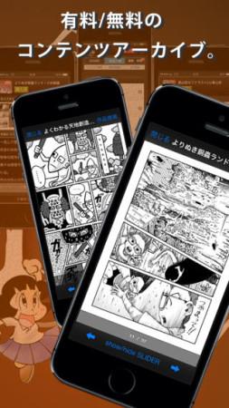 ブルーインザフェイス、電子コミックアプリ「Ladle / レードル - しらない漫画を読むアプリ -」のiOS版をリリース3