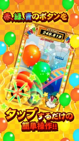 KONAMI、人気アーケードゲーム「ザ★ビシバシ」のスマホアプリ版「みんなでビシバシ」をリリース3