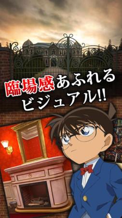 サイバード、「名探偵コナン」の脱出ゲームアプリ「名探偵コナン×脱出ゲームCUBIC ROOM」をリリース3