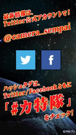 日本各地にウルトラ怪獣が出現! GMO、ARアプリ「カメラ特捜隊 ~ウルトラ怪獣を追え!~」をリリース3
