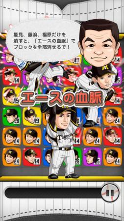 インタラクティブブレインズ、阪神タイガース承認パズルゲーム「HANSHIN Tigersパズル」をリリース3