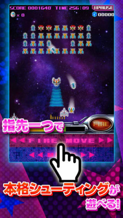 バンダイナムコゲームス、アニメ「スペース★ダンディ」と名作ゲーム「ギャラガ」のコラボタイトル「スペース★ギャラガ」のiOS版をリリース2