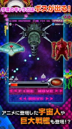 バンダイナムコゲームス、アニメ「スペース★ダンディ」と名作ゲーム「ギャラガ」のコラボタイトル「スペース★ギャラガ」のiOS版をリリース3