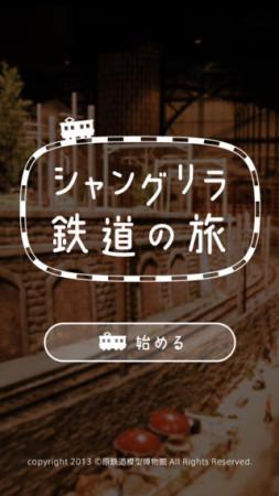 カヤック、「原鉄道模型博物館」のジオラマを運転士目線で楽しめるiOSアプリ「原鉄道模型博物館 〜 シャングリラ鉄道の旅 〜」を配信1