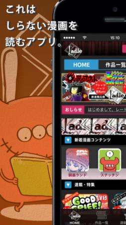 ブルーインザフェイス、電子コミックアプリ「Ladle / レードル - しらない漫画を読むアプリ -」のiOS版をリリース1