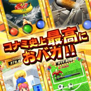 KONAMI、人気アーケードゲーム「ザ★ビシバシ」のスマホアプリ版「みんなでビシバシ」をリリース