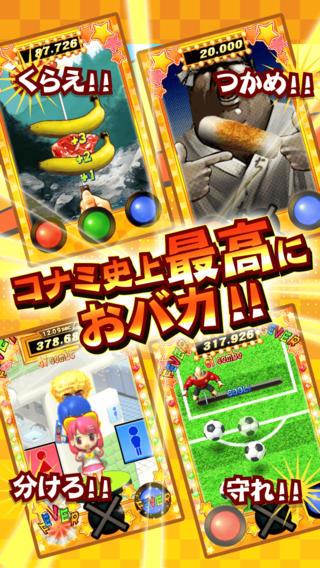 KONAMI、人気アーケードゲーム「ザ★ビシバシ」のスマホアプリ版「みんなでビシバシ」をリリース1