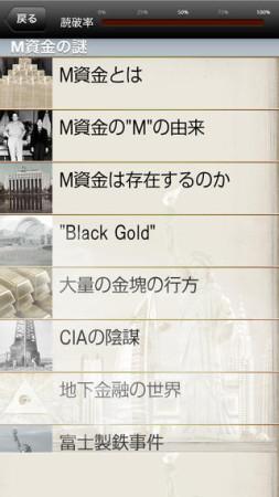 Eagle、映画「人類資金」がより楽しめるiOSアプリ「M資金の謎」をリリース2