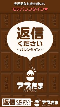 ベーシック、「返信ください」シリーズ最新作の「返信ください〜バレンタイン〜」をリリース1