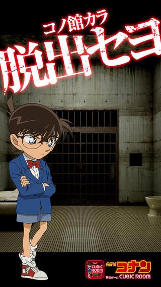 サイバード、「名探偵コナン」の脱出ゲームアプリ「名探偵コナン×脱出ゲームCUBIC ROOM」をリリース1