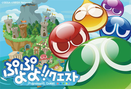 セガネットワークス、「ぷよぷよ!!クエスト」のアジア展開のためNHN Entertainmentと提携