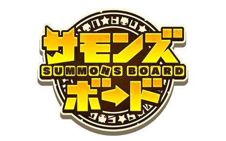 ガンホーの新作はボードゲーム! 2/10にスマホ向け最新タイトル「サモンズボード」のAndroid版を先行配信