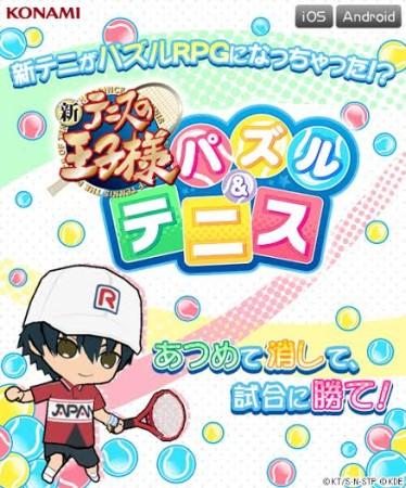 「新テニスの王子様」がスマホ向けゲームに! KONAMI、「新テニスの王子様 パズル&テニス」の事前登録受付を開始2