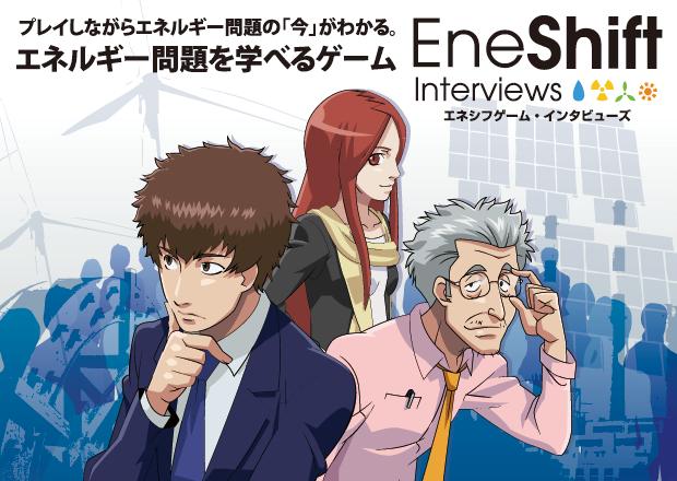 衆議院議員の河野太郎氏や歌手の加藤登紀子氏が実名で登場 3.11後のエネルギー問題を考えるスマホ向けシリアスゲーム「エネシフゲーム・インタビューズ」1