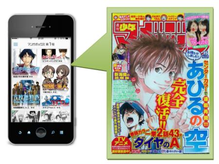 DeNA、電子コミックアプリ「マンガボックス」にて「週刊少年マガジン」の掲載作品を期間限定公開