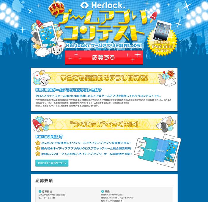 ソニックムーブ、第1回Herlockゲームアプリコンテストを開催