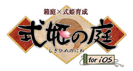 アピリッツ、iOS版「式姫の庭」の事前登録受付を開始1