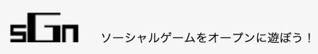 CLIX JAPAN、スマホ向けソーシャルゲームネットワークサービス「SGN:Social Game Network」を公開