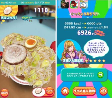 DeNA、スマホ向けラーメン具材積み上げゲーム「マシマシ∞チョモランマ」をリリース1