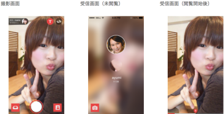 mixi、スマホ向け瞬間自撮りメッセージングアプリ「muuk」をリリース2