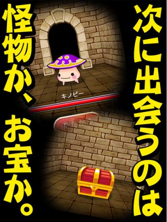 グリー、ゲーム開発イベント「GREE Garage Production」発の第2弾タイトル「ダンジョンフリッカー」をリリース3